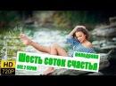 Комедийная Мелодрама HD! ШЕСТЬ СОТОК СЧАСТЬЯ Русские Комедии Мелодрамы