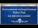 Бесплатный видеоредактор VideoPad на русском скачать