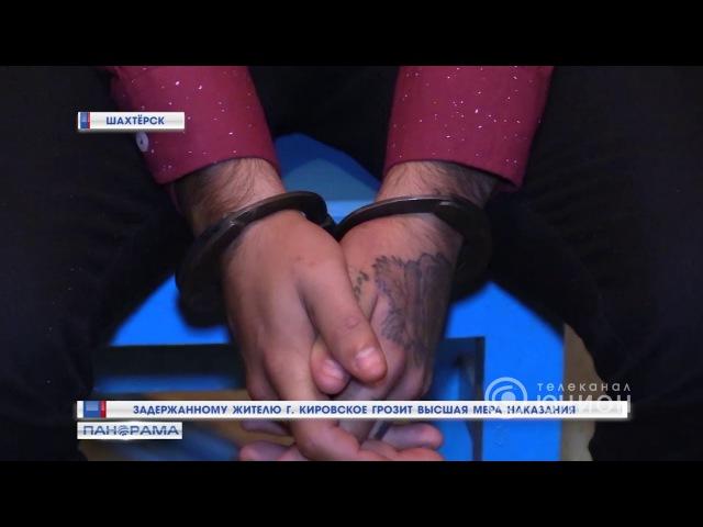 Задержанному жителю г Кировское грозит высшая мера наказания 07 09 2017 Панорама