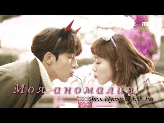 Фея тяжёлой атлетики Ким Бок Джу「Joon Hyung Bok Joo 」Моя аномалия