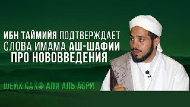 ибн Таймия подтверждает слова имама аш-Шафии про [Бид'а] Нововведения | шейх Сайф ...