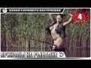 ПРИКОЛЫ НА РЫБАЛКЕ! Убойный выпуск ржаки на рыбалке)) 4