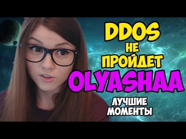 Olyashaa | Оляша: Лучшие моменты стрима!Дудос не пройдет!