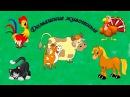 Песенки для детей А ну малыш давай-попробуй угадай. Песенки про животных. Как гов