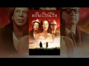 Игры страсти (2010) | Passion Play | Фильм в HD