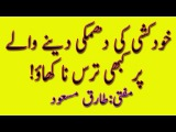 Suicide is Haram in Islam,Short Islamic video bayan,Urdu Islamic video clip