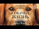 СОБАЧЬЯ ЖИЗНЬ в кино с 30 марта