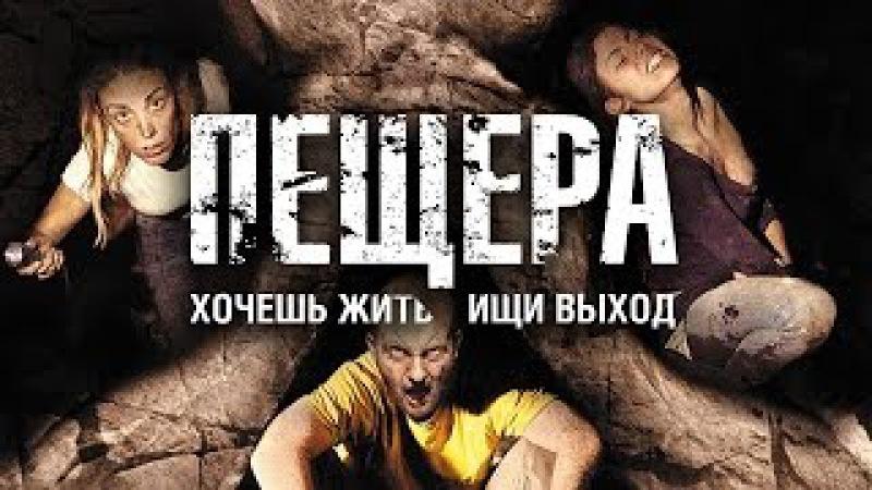 Фильм ужасов ПЕЩЕРА смотреть в HD