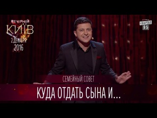 Семейный совет, куда отдать сына и танец от Владимира Зеленского | Вечерний Киев ...