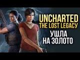 Uncharted: The Lost Legacy - Поиграли. Делимся впечатлениями