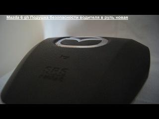 Подушка безопасности водителя для Mazda 6 airbag в руль мазда 6, автозапчасти для ином ...