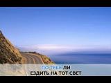 Дороги, Из фильма