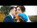 Алексей и Наталия Свадебный клип 23 09 2016