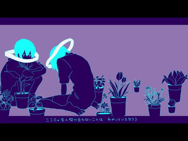 有機酸/ewe「quiet room」(self cover) MV