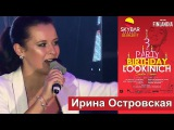 Ирина Островская - Між нами любов. Киев, SkyBar, 03.09.2017.