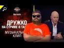 VERSUS Дружко и Грек в танках музыкальный клип от Студия ГРЕК и Wartactic World of Tanks