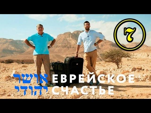 Еврейское Счастье (7 серия) HD 720p