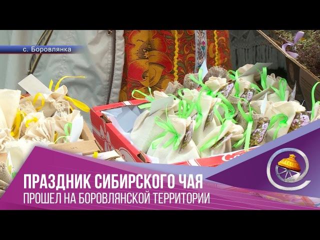 Праздник сибирского чая в Боровлянке