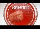 Вкусный компот из замороженных ягод Рецепт