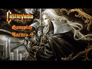 Castlevania: Symphony of the Night — Часть 9