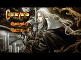 Castlevania Symphony of the Night Часть 9