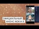 Анонс Nokia 8 - флагман с двойной камерой с линзами Zeiss и OZO аудио