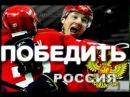 Небо славян группа Алиса Россия Канада 5 4 финал ЧМ 2008