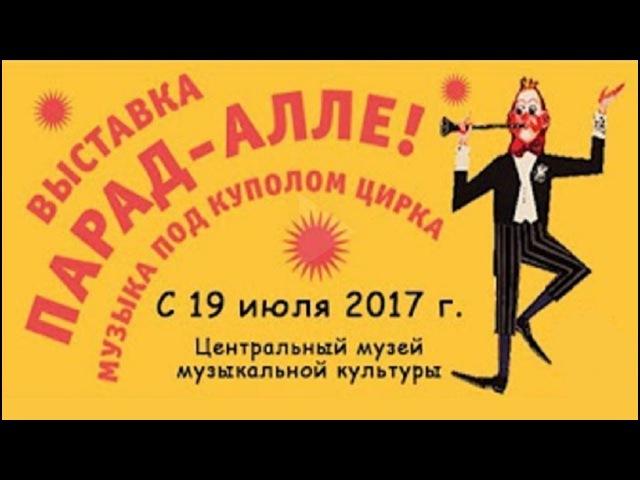 Открытие выставки «Парад-алле! Музыка под куполом цирка» (2017) FHD