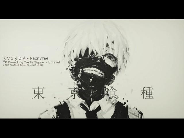 Ʒ V Ʃ Ʒ D Å – Распутье ( TK From Ling Tosite Sigure RUS COVER @ Tokyo Ghoul OP )