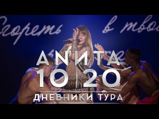 Анита Цой/Anita Tsoy - Киров. Дневники тура 10|20