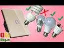 Сенсорный Выключатель Тест на разных лампах