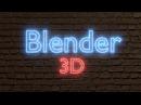 Неоновая вывеска в Blender