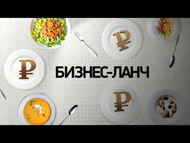 Бизнес-ланч: Светлана Макарова - владелица интернет-магазина Совушка