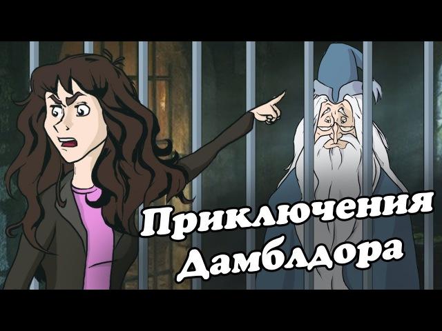 IKOTIKA - Приключения Дамблдора (Harry Potter parody)