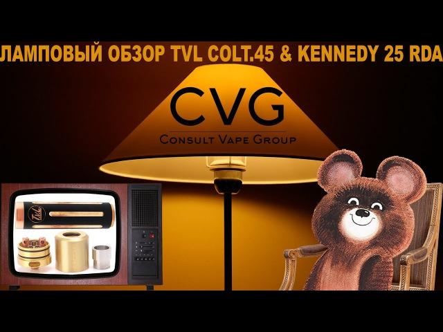 Ламповый обзор TVL COLT.45 KENNEDY 25 RDA