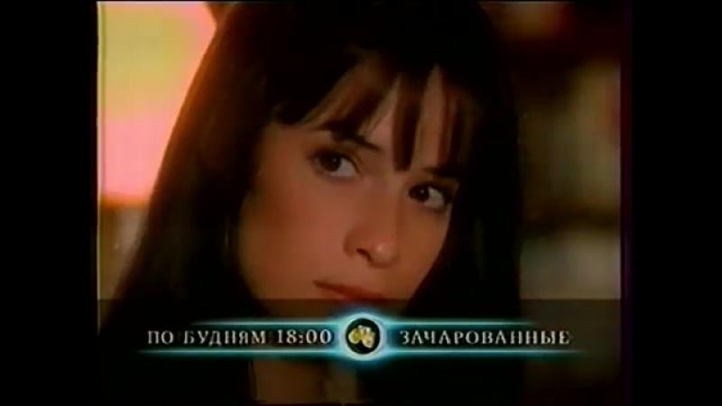 Зачарованные (Charmed) Трейлер | NewSeasonOnline.ru
