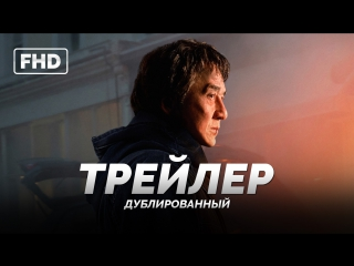 DUB | Трейлер: «Иностранец / The Foreigner» 2017
