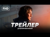 DUB | Трейлер: «Иностранец / The Foreigner» 2017