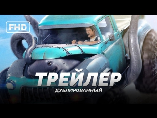 DUB   Трейлер №2: «Монстр-траки / Monster Trucks» 2017