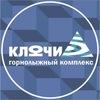 """Горнолыжный комплекс """"КЛЮЧИ"""""""