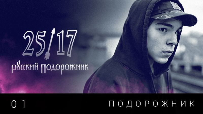 25/17 п.у. Дмитрий Ревякин 01.