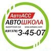 Автошкола АвтоАСС на Выборгской 23А, Выборг