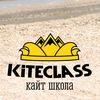 Кайт школа KiteClass