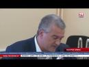 Глава Республики Сергей Аксёнов провёл приём граждан В тесноте да не в обиде В Симферополе несколько семей проживают в одной кв