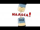 Коррупция #НАДОЕЛА. Протестные акции 12 июня
