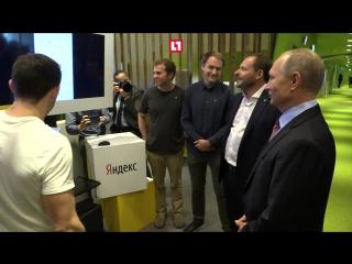 """Путин посетил офис """"Яндекса"""""""