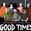 Good Times в Арт-клубе Перекрёсток