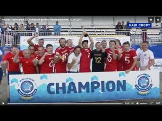 Россия-Португалия 3-1. Пляжный футбол. Финал Евролиги.