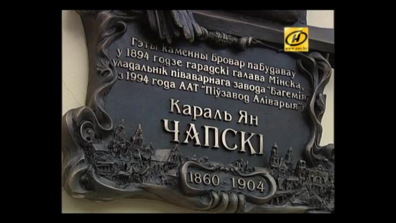 Памятный знак Графу Чапскому в Минске
