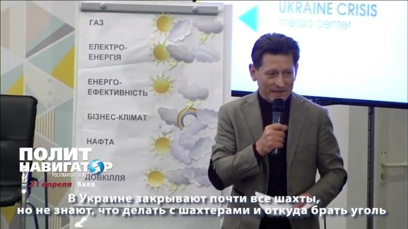 №4 В Украине закрывают почти все шахты, но не знают, что делать с шахтерами и откуд